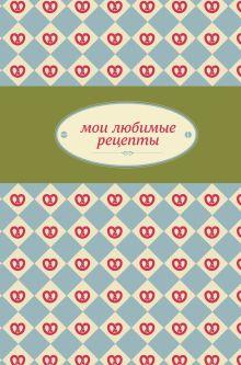 - Мои любимые рецепты. Книга для записи рецептов (а5_зеленый крендель) обложка книги