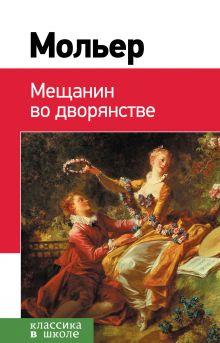 Обложка Мещанин во дворянстве Мольер