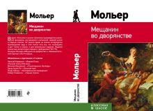 Обложка сзади Мещанин во дворянстве Мольер