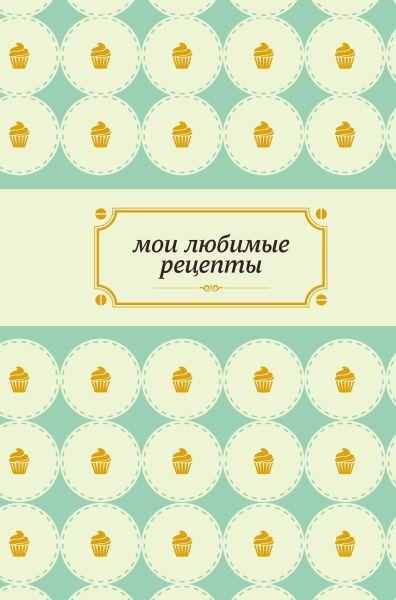 Мои любимые рецепты. Книга для записи рецептов (а5_нежный капкейк)