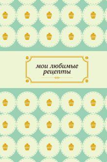- Мои любимые рецепты. Книга для записи рецептов (а5_нежный капкейк) обложка книги