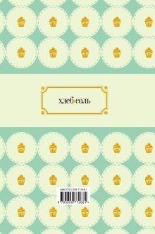 Обложка сзади Мои любимые рецепты. Книга для записи рецептов (а5_нежный капкейк)