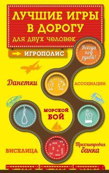 Парфенова И.И. - Лучшие игры в дорогу для двух человек обложка книги