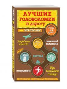 Парфенова И.И. - Лучшие головоломки в дорогу обложка книги