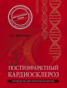 Верткин А.Л. - Постинфарктный кардиосклероз обложка книги