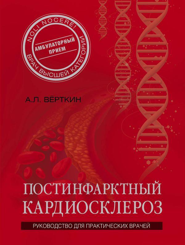 Постинфарктный кардиосклероз Верткин А.Л.