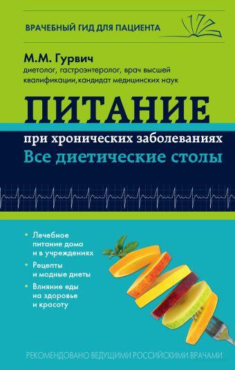 Питание при хронических заболеваниях: все диетические столы Гурвич М.М.