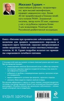 Обложка сзади Питание при хронических заболеваниях: все диетические столы М.М. Гурвич