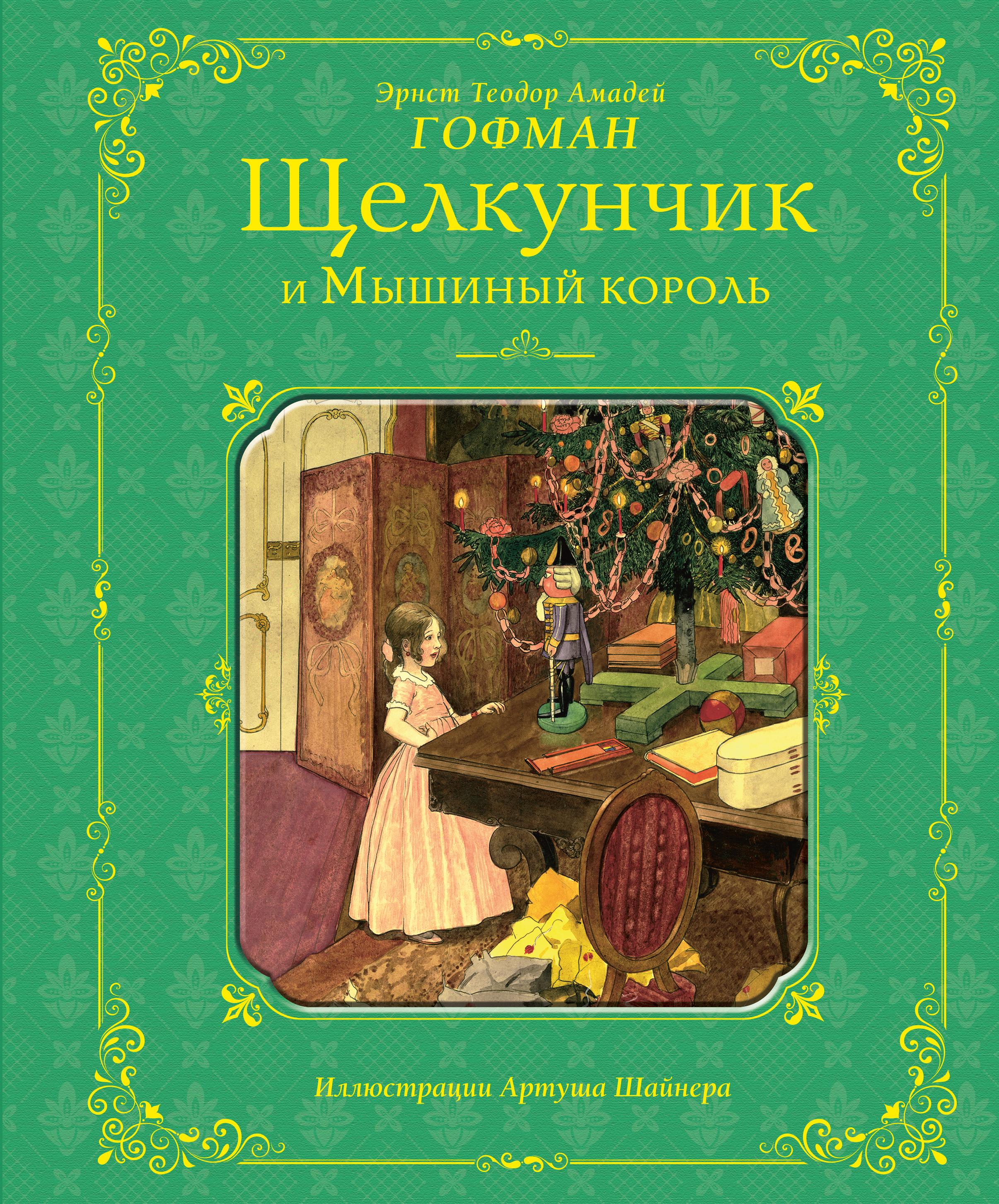Гофман Э.Т.А. Щелкунчик и Мышиный король (ил. А. Шайнера)