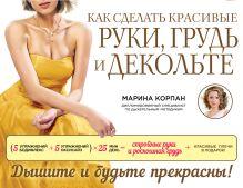 Обложка Как сделать красивые руки, грудь и декольте Марина Корпан