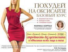 Обложка Похудей на оксисайзе: базовый курс Марина Корпан