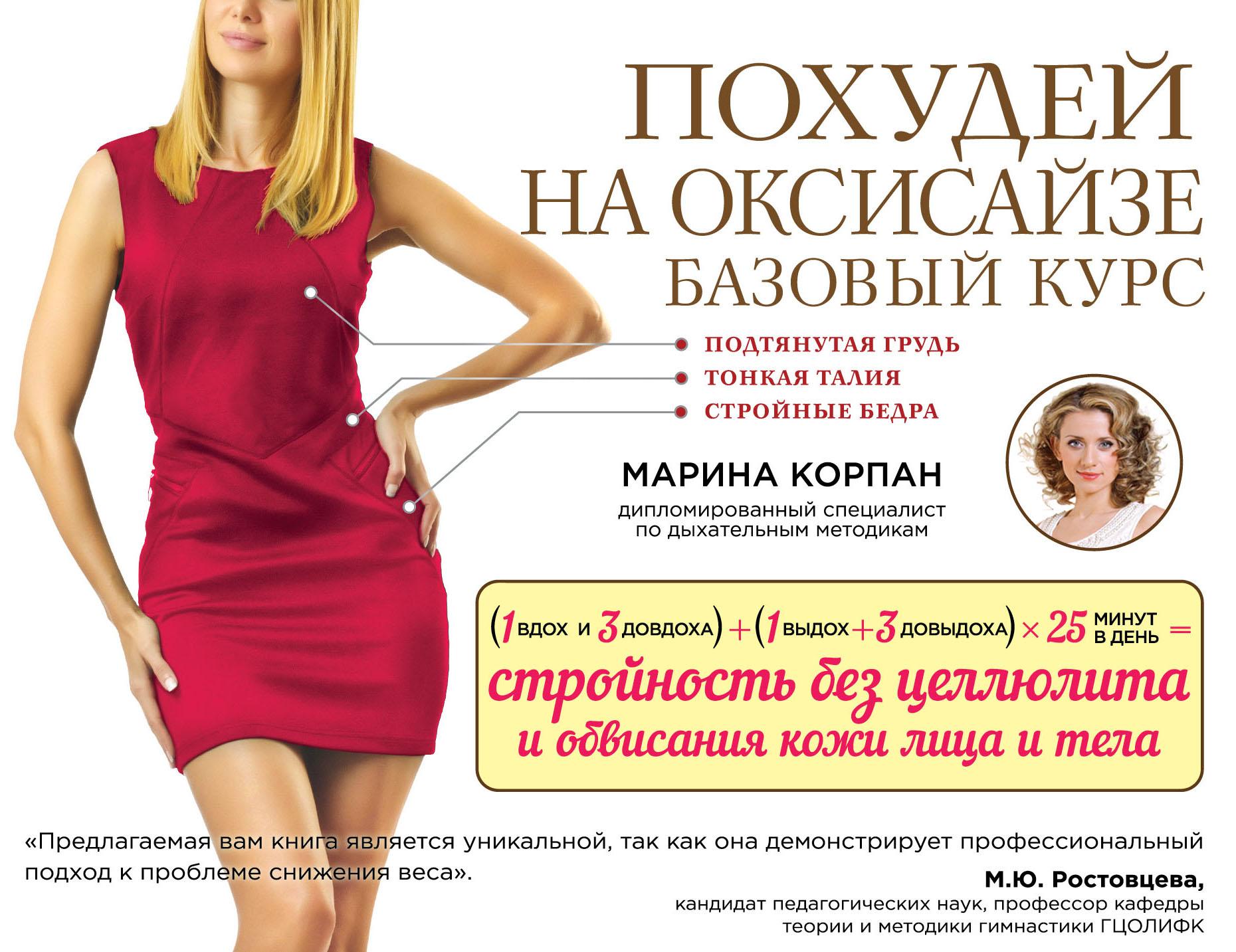 Корпан М. Похудей на оксисайзе: базовый курс корпан м похудей на бодифлексе базовый курс
