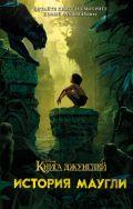 Книга джунглей. История Маугли от ЭКСМО