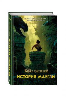 - Книга джунглей. История Маугли обложка книги