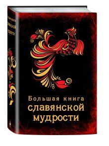 - Большая книга славянской мудрости обложка книги