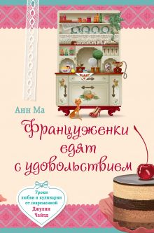 - Француженки едят с удовольствием. Уроки любви и кулинарии от современной Джулии Чайлд обложка книги