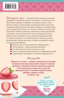 Обложка сзади Француженки едят с удовольствием. Уроки любви и кулинарии от современной Джулии Чайлд Анн Ма