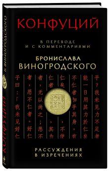 Рассуждения в изречениях Конфуция: в переводе и с комментариями Бронислава Виногродского + CD обложка книги
