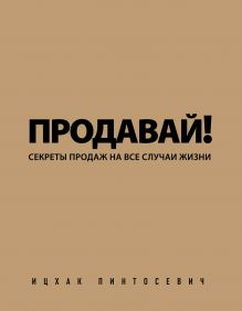 Обложка Продавай! Секреты продаж на все случаи жизни Ицхак Пинтосевич