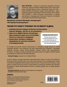 Обложка сзади Продавай! Секреты продаж на все случаи жизни Ицхак Пинтосевич