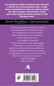 Обложка сзади Апостолы судьбы Евгения Михайлова