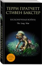 Пратчетт Т., Бакстер С. - Бесконечная война' обложка книги