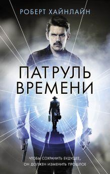 Хайнлайн Р. - Патруль Времени обложка книги