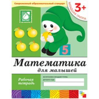Математика для малышей. Младшая группа. Рабочая тетрадь Дарья Денисова
