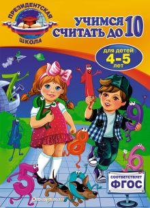 Учимся считать до 10: для детей 4-5 лет