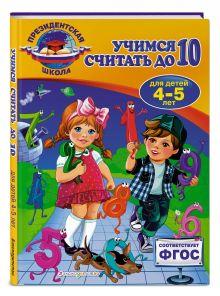 Болтенко Т.Ю. - Учимся считать до 10: для детей 4-5 лет обложка книги