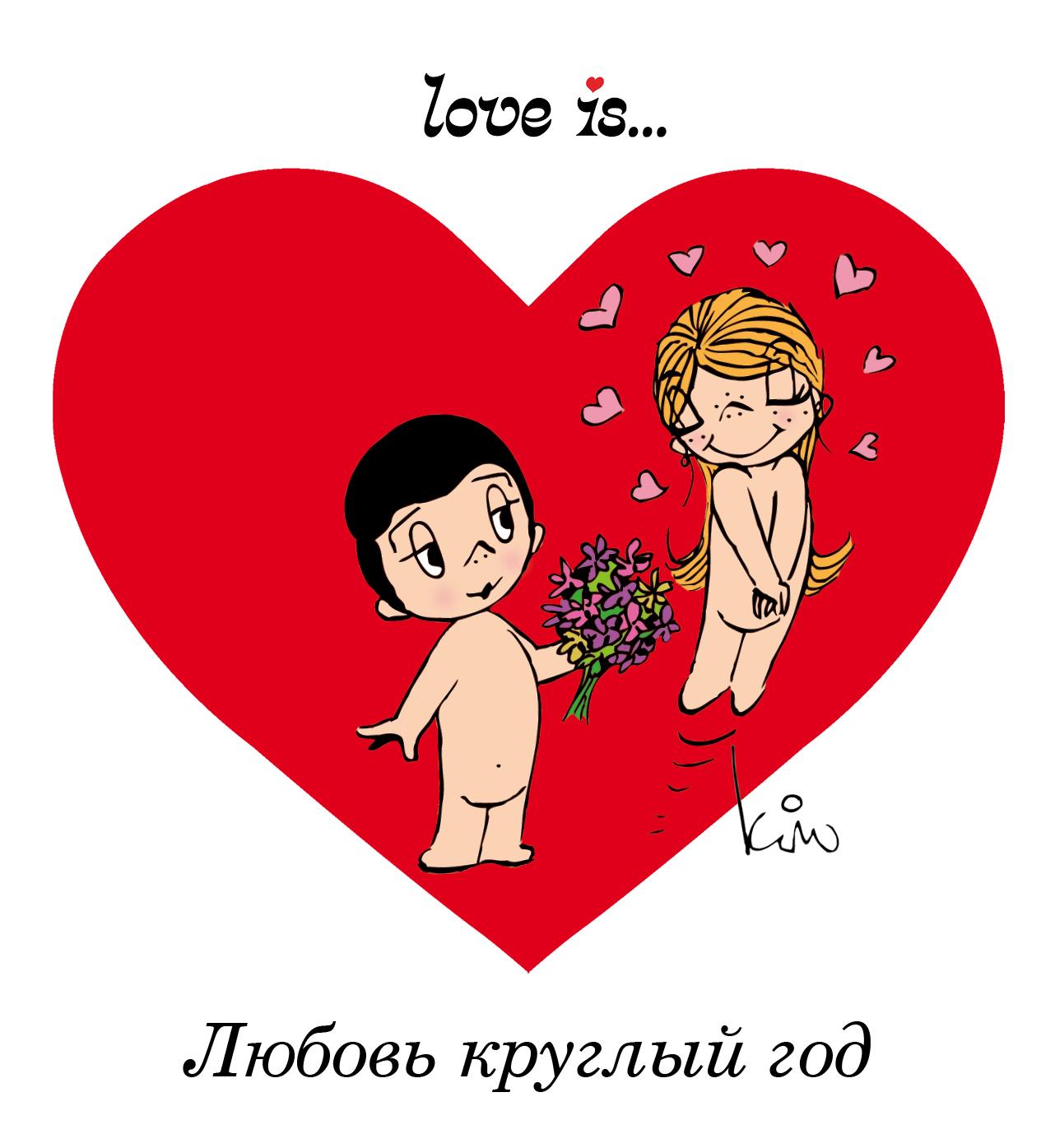 Love is... Любовь круглый год (ПЛЧ)  love is моему любимому плч