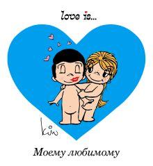 - Love is... Моему любимому (ПЛЧ) обложка книги