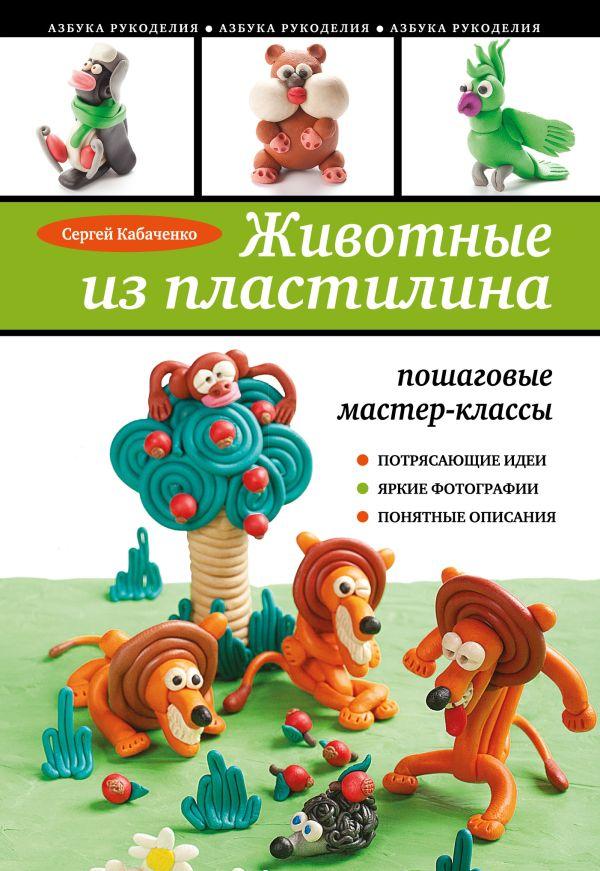 Животные из пластилина пошаговые