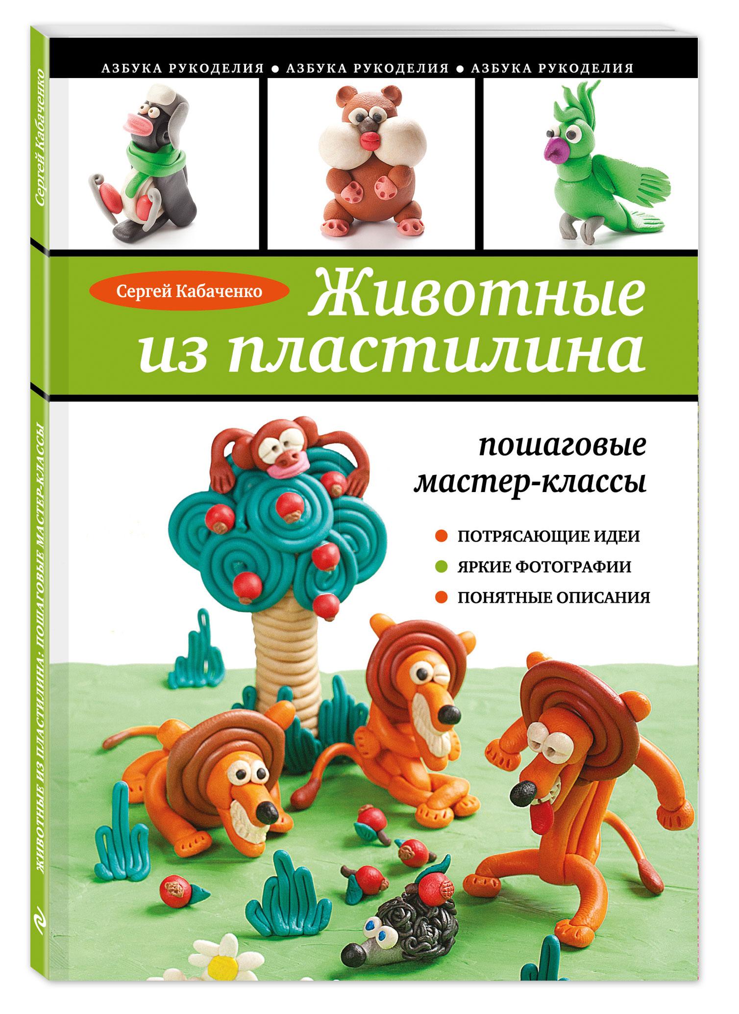 Кабаченко С. Животные из пластилина: пошаговые мастер-классы