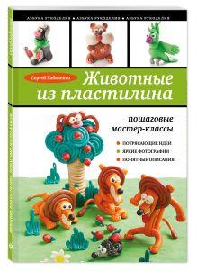 Кабаченко С. - Животные из пластилина: пошаговые мастер-классы обложка книги