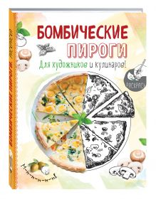 - Бомбические пироги обложка книги