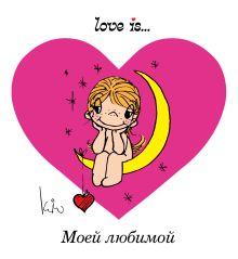 - Love is... Моей любимой (ПЛЧ) обложка книги