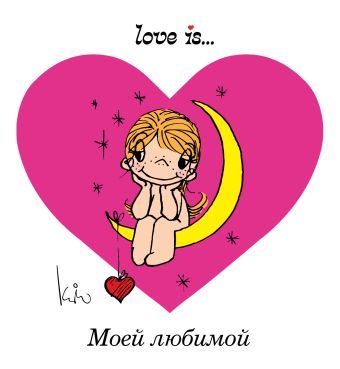 Love is... Моей любимой (ПЛЧ)