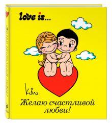 - Love is... Желаю счастливой любви (ПЛЧ МИНИ) обложка книги