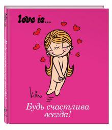 - Love is... Будь счастлива всегда (ПЛЧ МИНИ) обложка книги