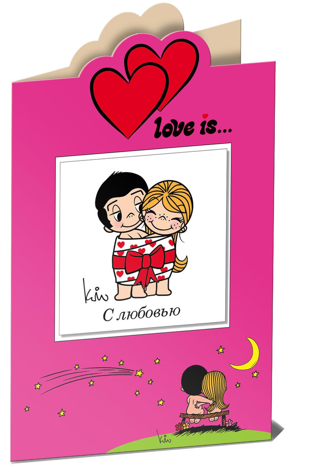Love is С любовью (книга+открытка)