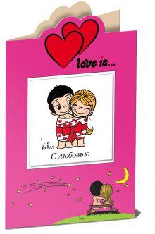 - Love is… С любовью (книга+открытка) обложка книги