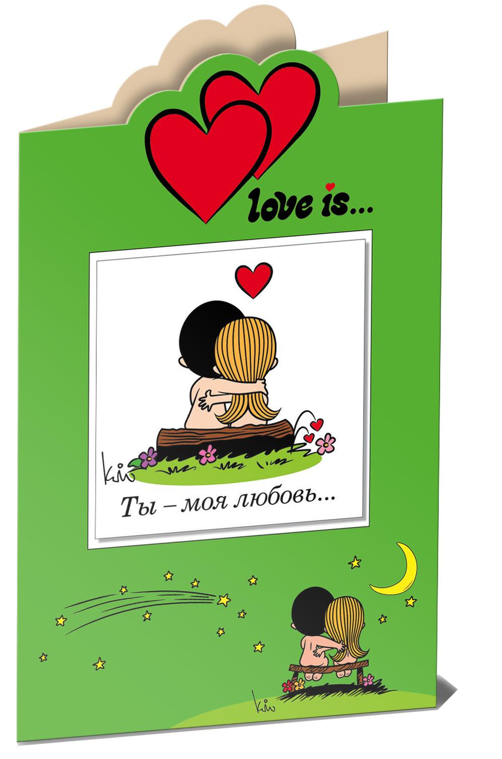 Love is Ты - моя любовь (книга+открытка)
