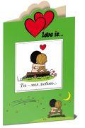 Love is… Ты - моя любовь (книга+открытка)