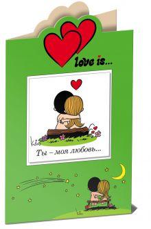 - Love is… Ты - моя любовь (книга+открытка) обложка книги