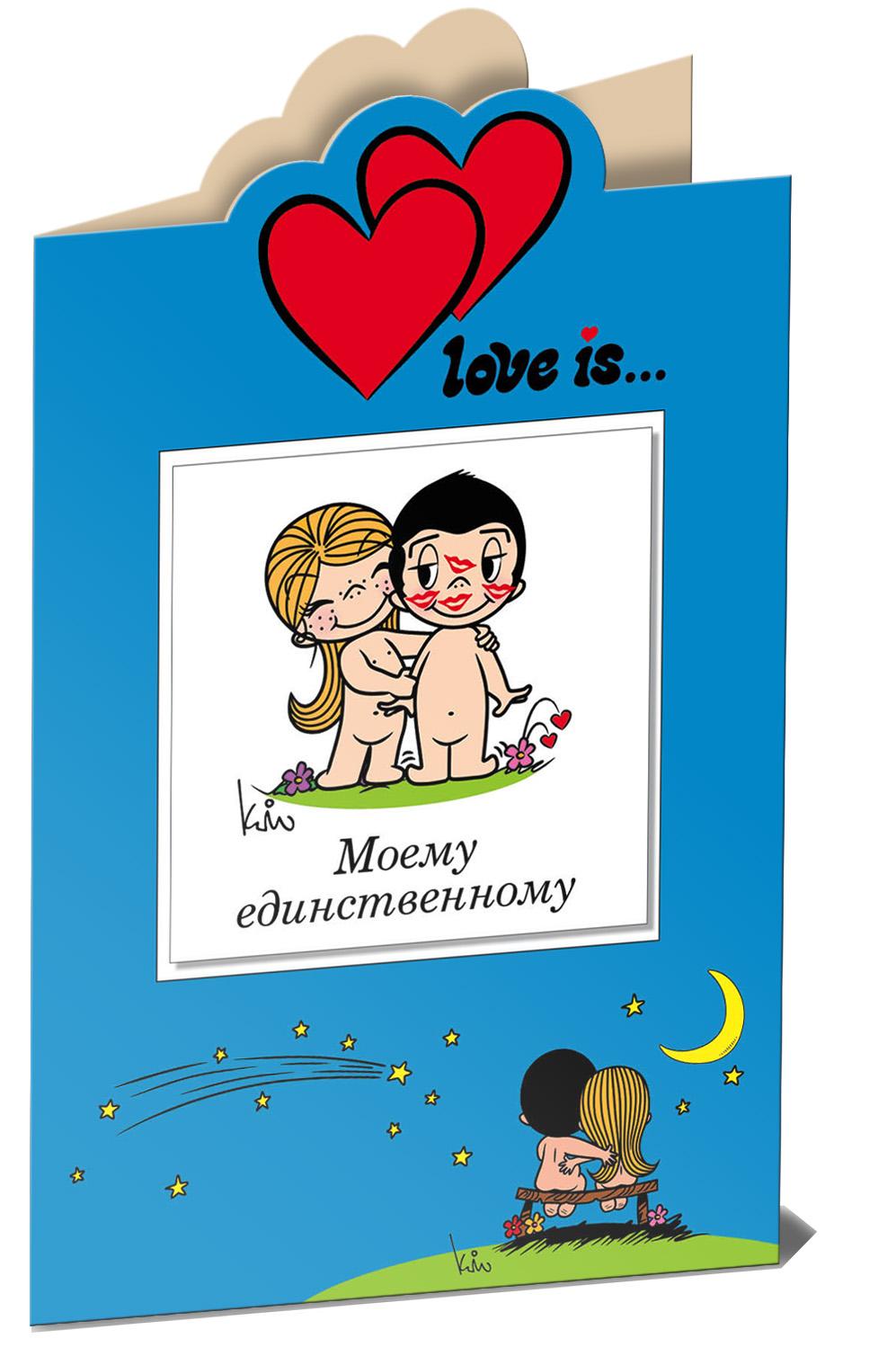 Love is Моему единственному (книга+открытка)