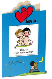 - Love is… Моему единственному (книга+открытка) обложка книги