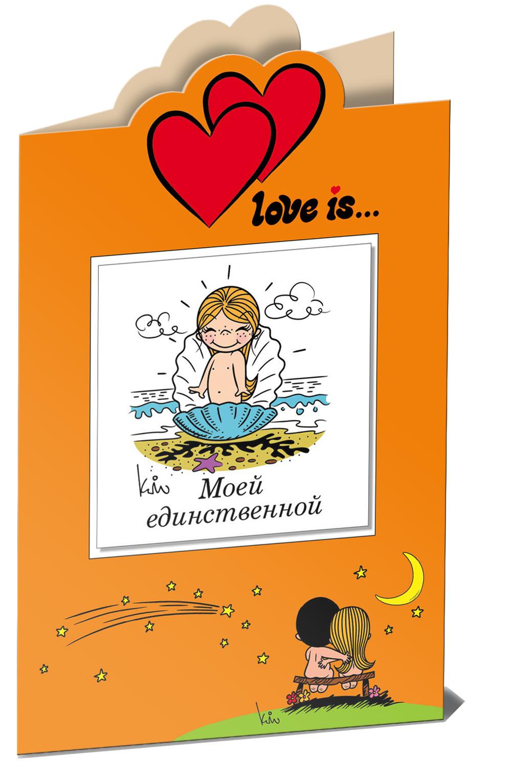 Love is Моей единственной (книга+открытка)