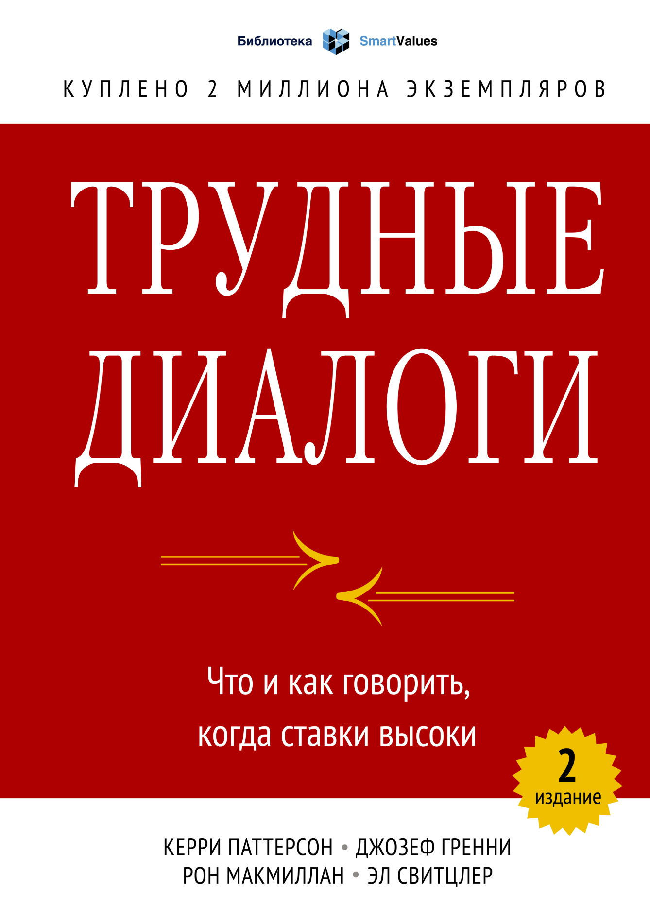 Трудные диалоги. Что и как говорить, когда ставки высоки ( Патерсон К.; Гренни Д.; Макмиллан Р.; Свитцлер Э.  )