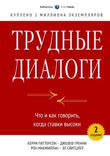 Патерсон К.; Гренни Д.; Макмиллан Р.; Свитцлер Э. - Трудные диалоги. Что и как говорить, когда ставки высоки обложка книги